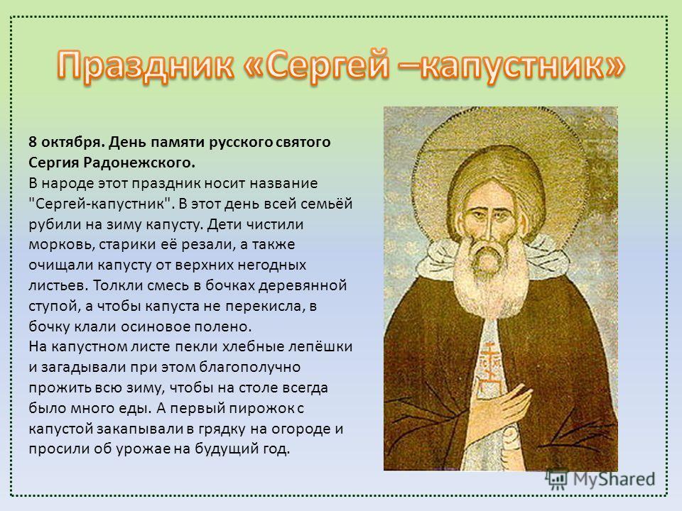 8 октября. День памяти русского святого Сергия Радонежского. В народе этот праздник носит название