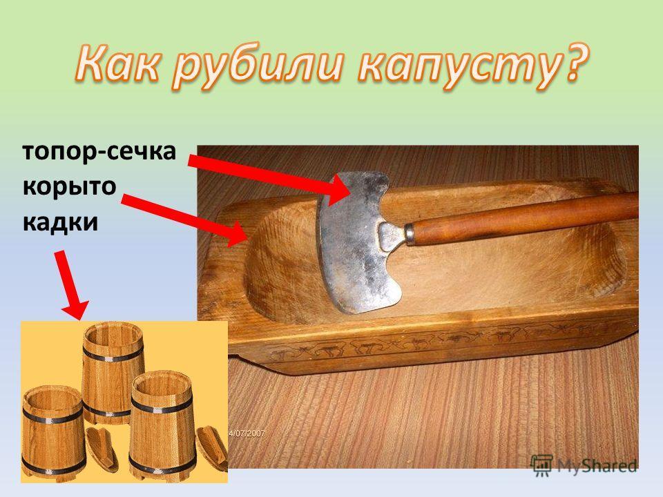 топор-сечка корыто кадки