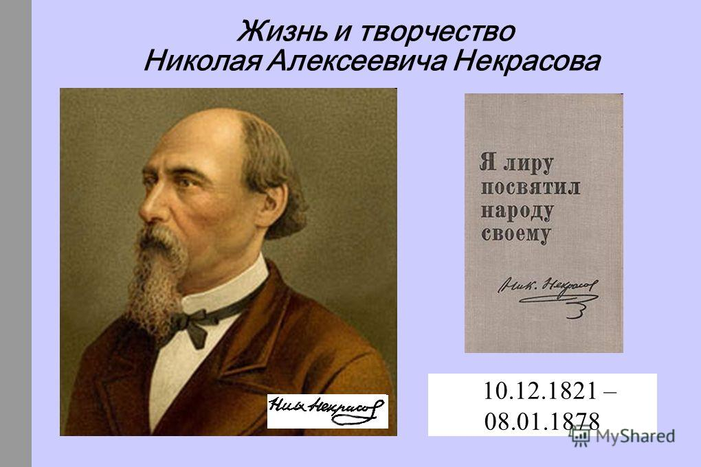 Жизнь и творчество Николая Алексеевича Некрасова 10.12.1821 – 08.01.1878