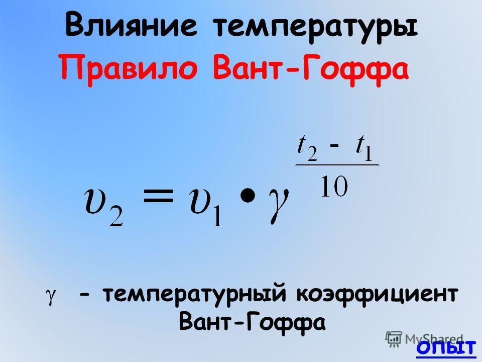 Влияние температуры Правило Вант-Гоффа - температурный коэффициент Вант-Гоффа опыт