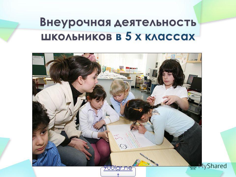 Внеурочная деятельность школьников в 5 х классах 900igr.ne t