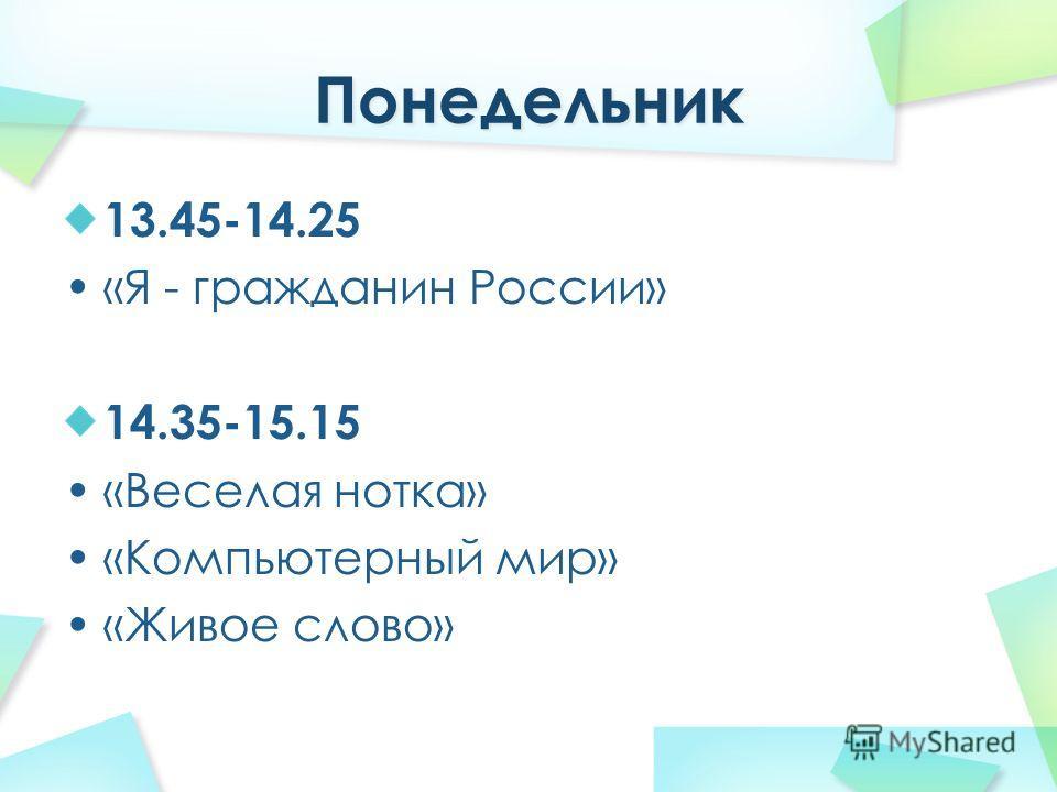 13.45-14.25 «Я - гражданин России» 14.35-15.15 «Веселая нотка» «Компьютерный мир» «Живое слово»