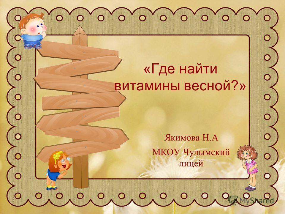 «Где найти витамины весной?» Якимова Н.А МКОУ Чулымский лицей