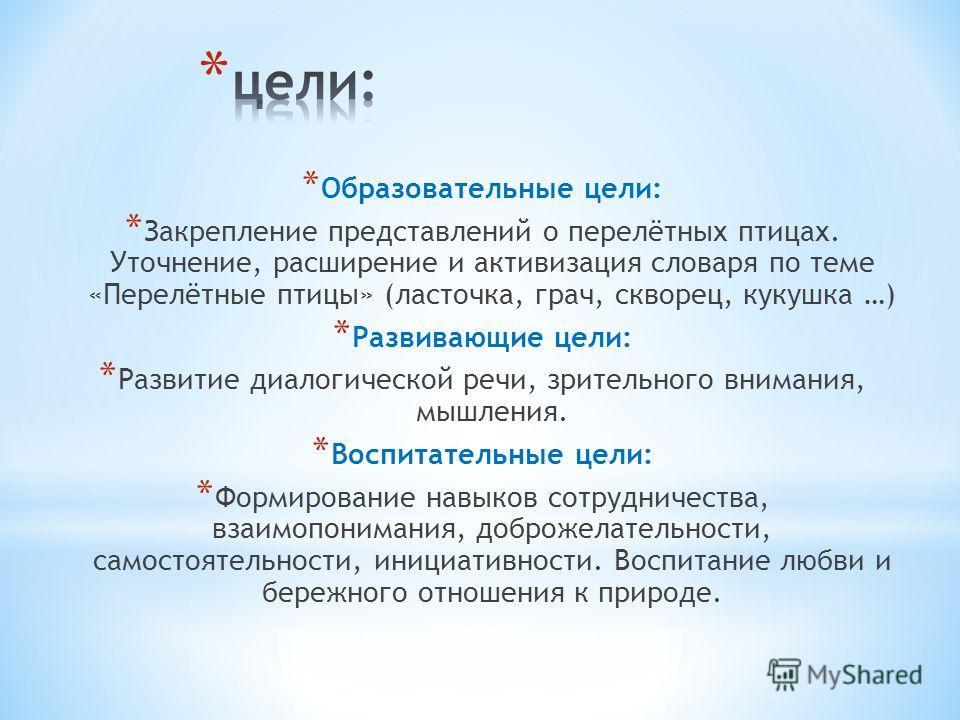 Наши пернатые друзья Работу выполнила воспитатель детского сада Данилова Нина Викторовна