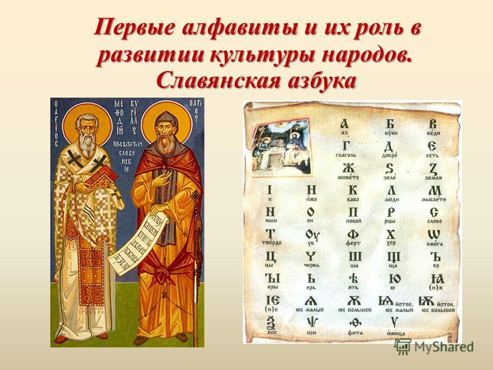 Первые алфавиты и их роль в развитии культуры народов. Славянская азбука
