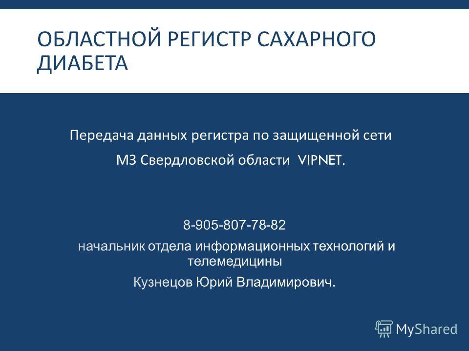 ОБЛАСТНОЙ РЕГИСТР САХАРНОГО ДИАБЕТА Передача данных регистра по защищенной сети МЗ Свердловской области VIPNET.