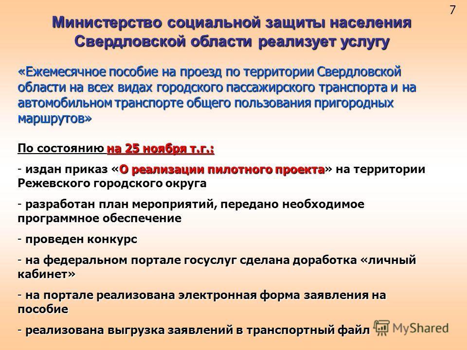 Министерство социальной защиты населения Свердловской области реализует услугу «Ежемесячное пособие на проезд по территории Свердловской области на всех видах городского пассажирского транспорта и на автомобильном транспорте общего пользования пригор