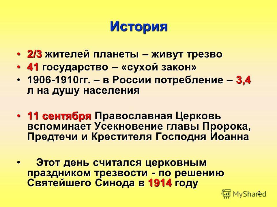 2 История 2/3 жителей планеты – живут трезво2/3 жителей планеты – живут трезво 41 государство – «сухой закон»41 государство – «сухой закон» 1906-1910гг. – в России потребление – 3,4 л на душу населения1906-1910гг. – в России потребление – 3,4 л на ду
