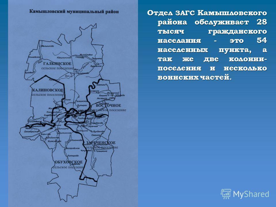 Отдел ЗАГС Камышловского района обслуживает 28 тысяч гражданского населания - это 54 населенных пункта, а так же две колонии- поселения и несколько воинских частей.