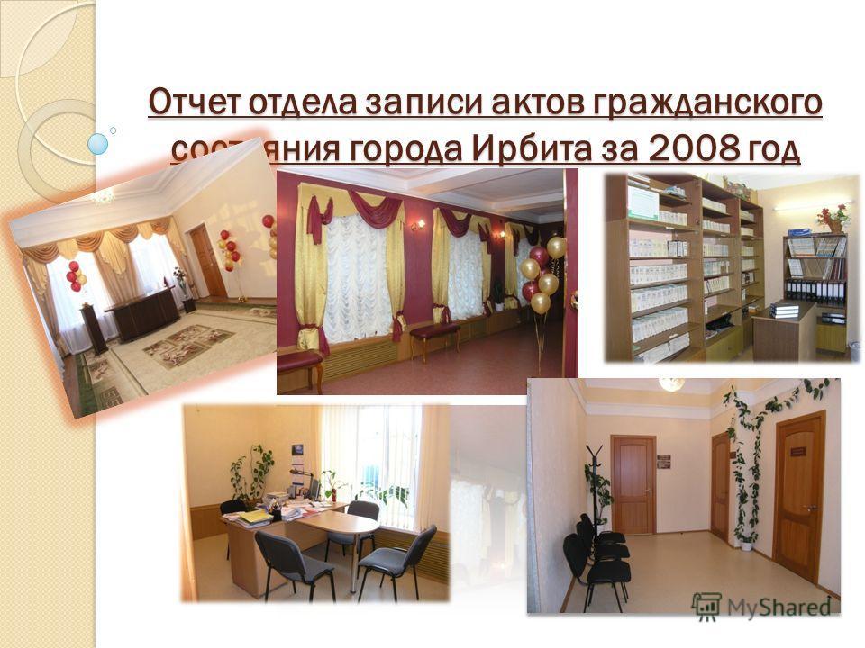 Отчет отдела записи актов гражданского состояния города Ирбита за 2008 год