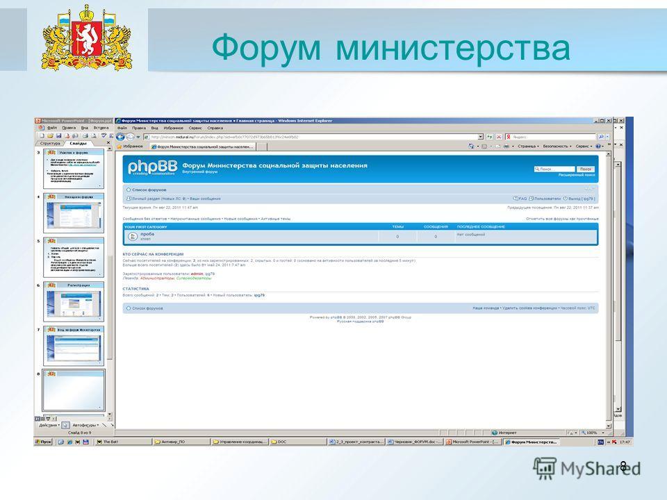 8 Форум министерства