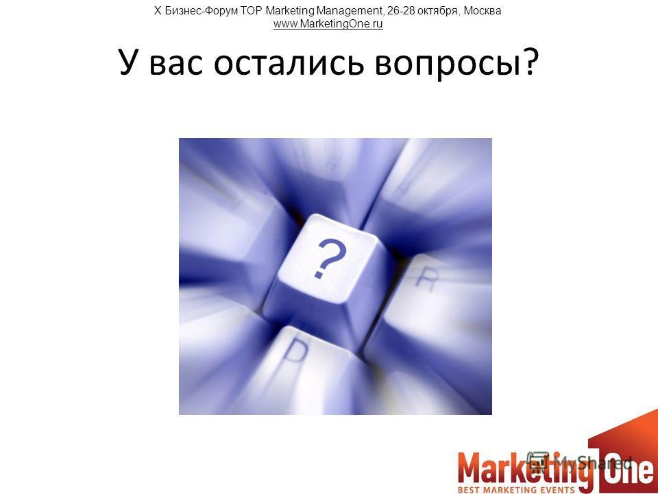 У вас остались вопросы? Х Бизнес-Форум TOP Marketing Management, 26-28 октября, Москва www.MarketingOne.ru