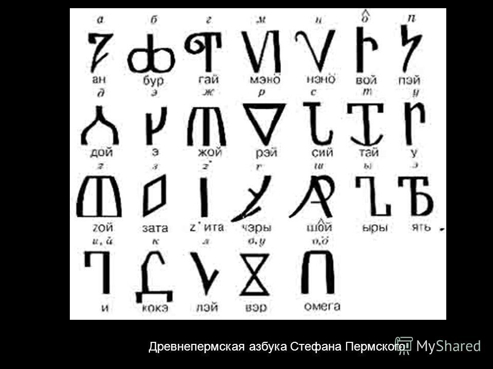 Древнепермская азбука Стефана Пермского