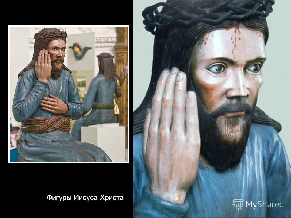 Фигуры Иисуса Христа