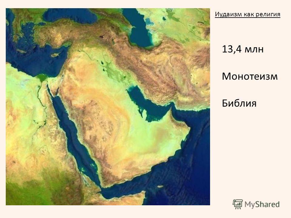 Иудаизм как религия 13,4 млн Монотеизм Библия