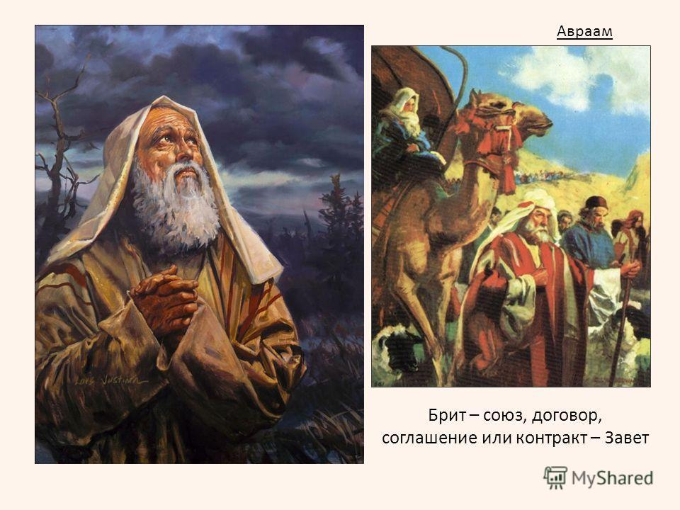 Авраам Брит – союз, договор, соглашение или контракт – Завет