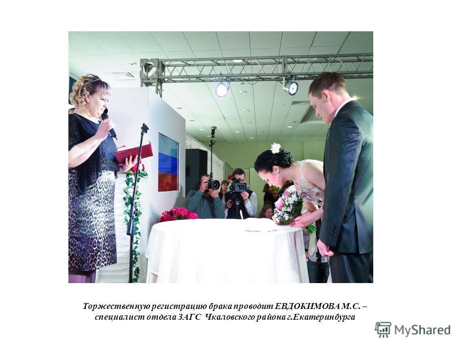 Торжественную регистрацию брака проводит ЕВДОКИМОВА М.С. – специалист отдела ЗАГС Чкаловского района г.Екатеринбурга