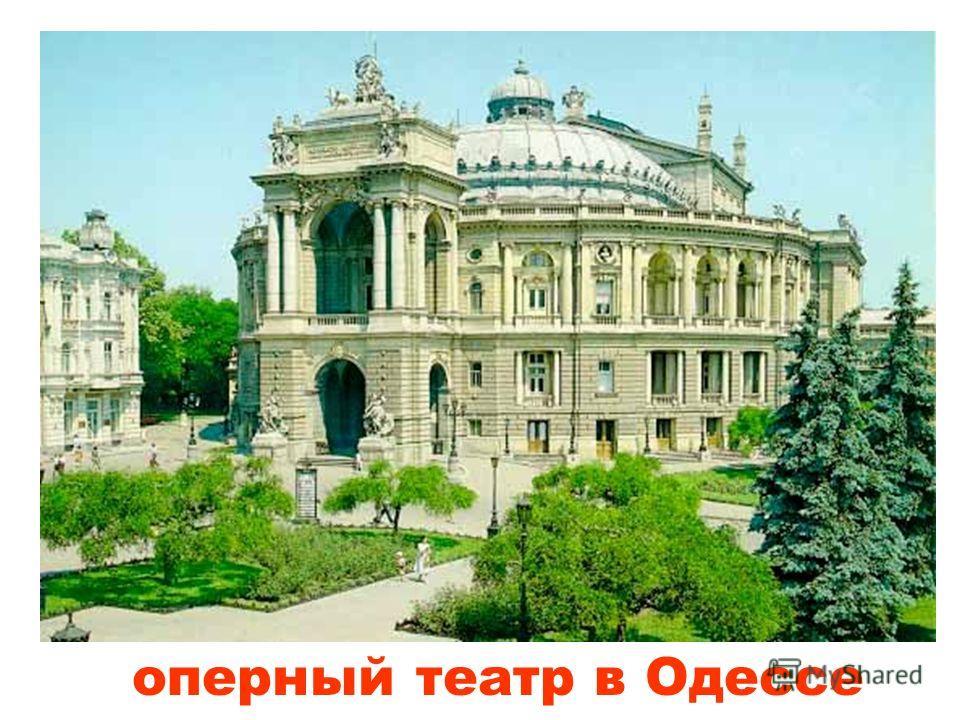монумент в память о затонувших кораблях, Одесса