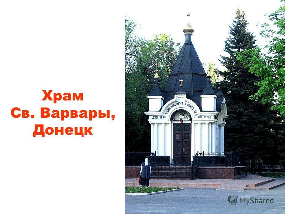 г. Донецк