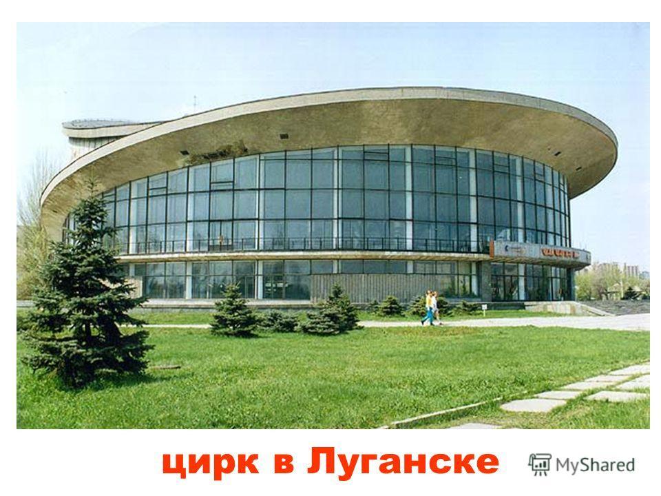г. Луганск
