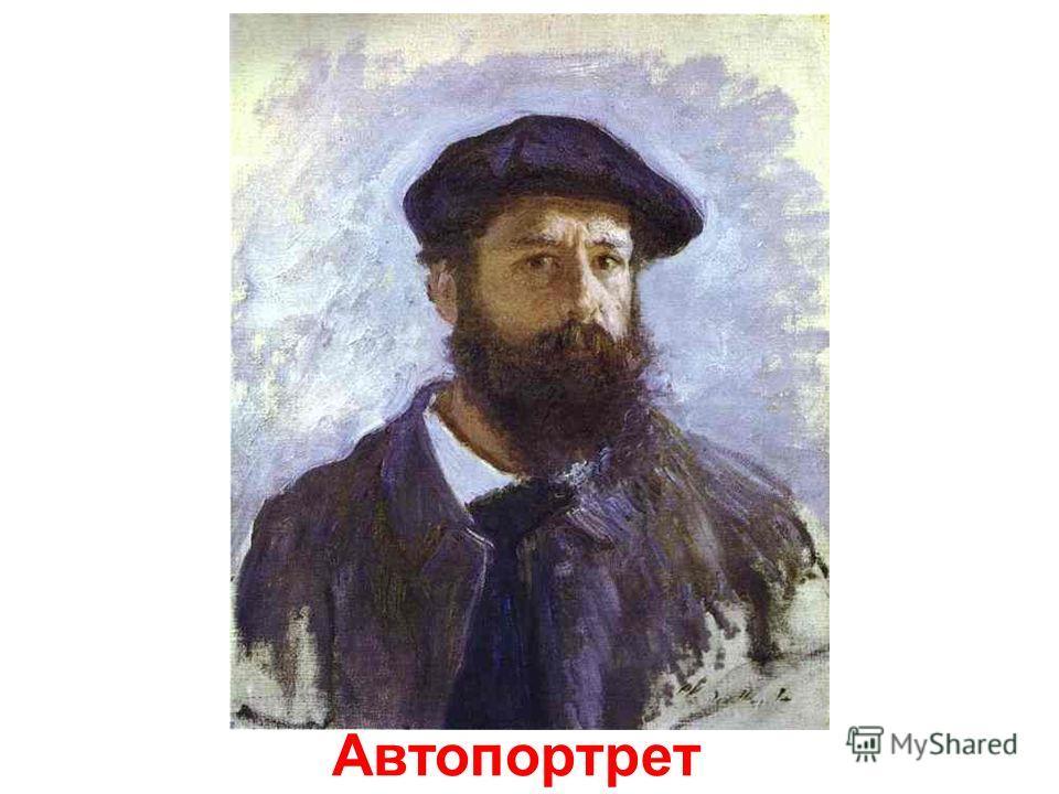 Клод Моне (1840-1926) Импрессионизм