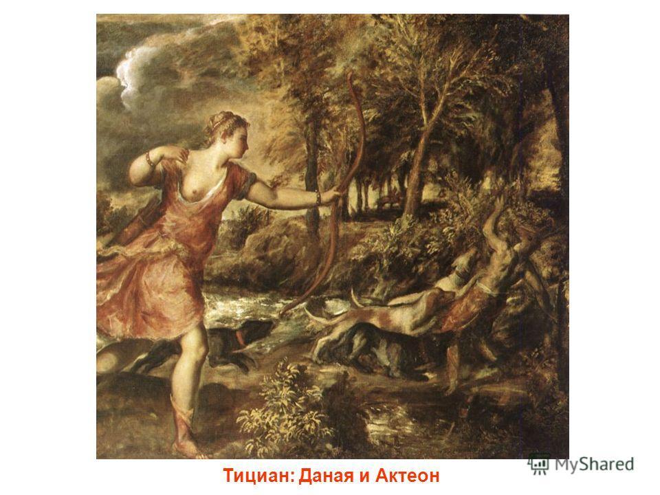 Тициан: Венера Урбинская