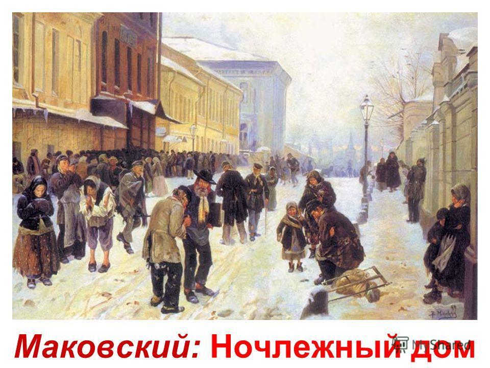 Маковский: На бульваре