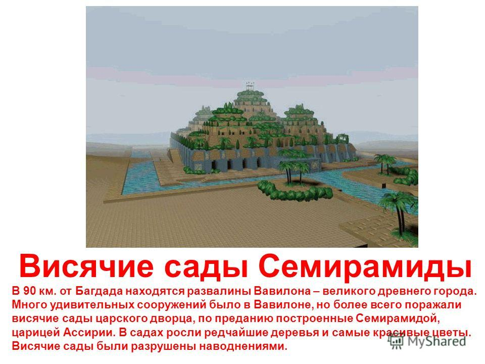 Александрийский (Форосский) маяк Он был сооружён в 283 году до н.э недалеко от столицы Египта тех времен, Александрии, при Александре Македонском. Высота этого гигантского сооружения была 130-140 м. Маяк простоял 1500 лет и был разрушен землетрясения