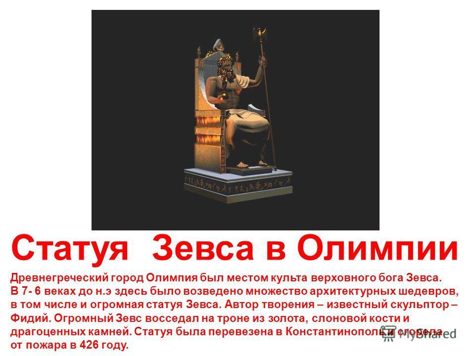 Колосс Родосский Величественная статуя бога Гелиоса - покровителя лучей - была возведена в 292 году до н.э. в Средиземном море на о. Родос. Её построили местные жители в память об успешной обороне острова от нападения полководца Деметрия и его войск.