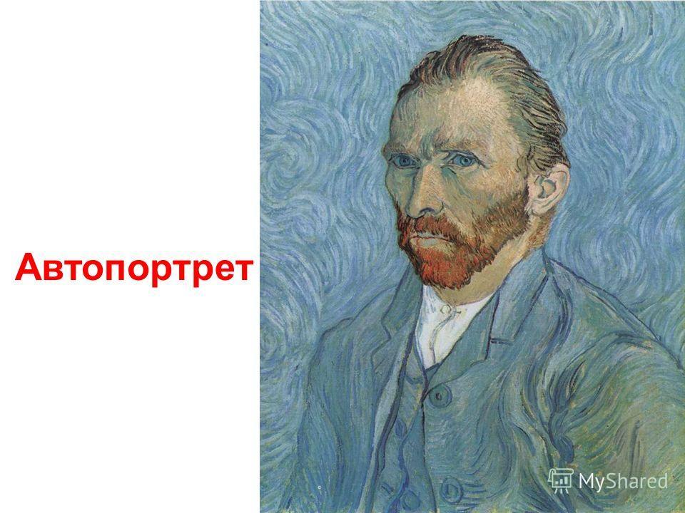 Винсент Ван Гог (1853-1890) постимпрессионизм