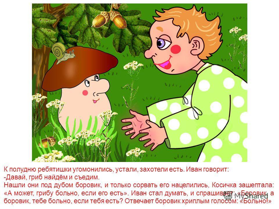 Братца звали Иван, а сестричку - Косичка. Мама у них была строгая. Посадит на лавку и велит молчать. Сидеть скучно, вот и решили дети в лес уйти. Там хоть на голове ходи – никто слова не скажет. Бегают по лесу, на деревья лазают, кувыркаются в траве