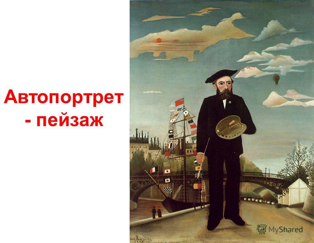 Анри Руссо примитивизм (1844-1910)