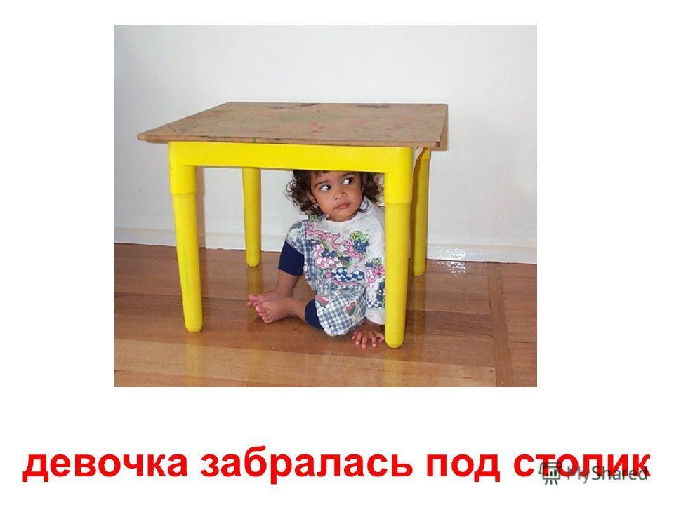 девочка залезла на столик