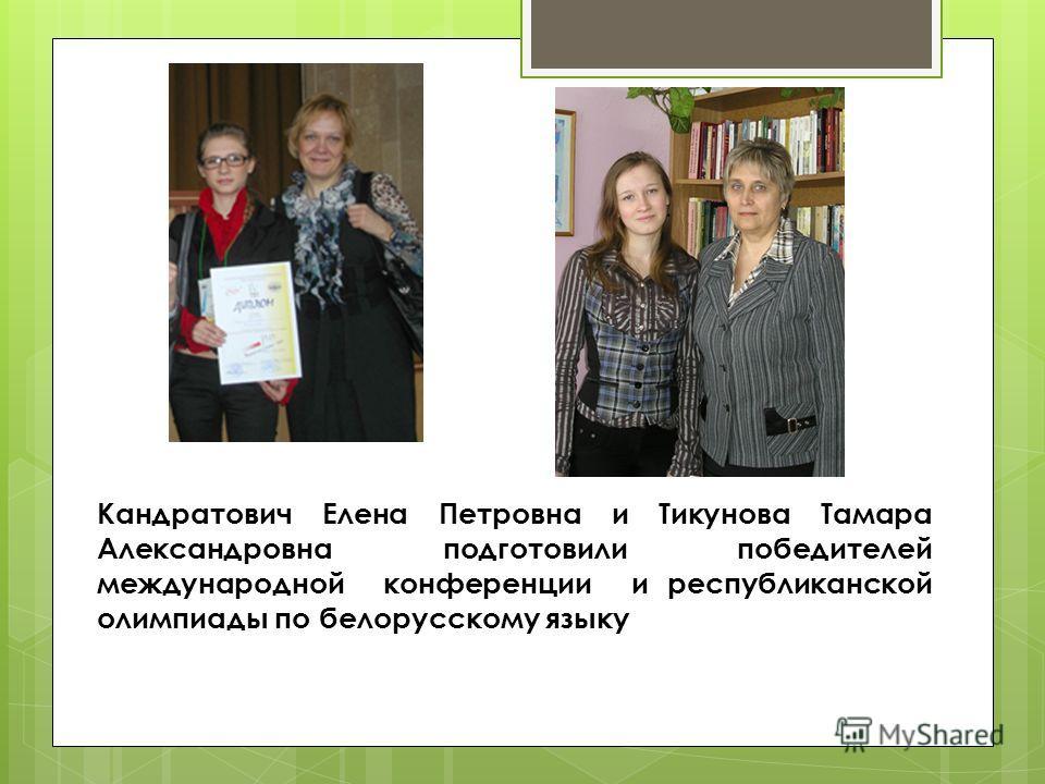 Кандратович Елена Петровна и Тикунова Тамара Александровна подготовили победителей международной конференции и республиканской олимпиады по белорусскому языку
