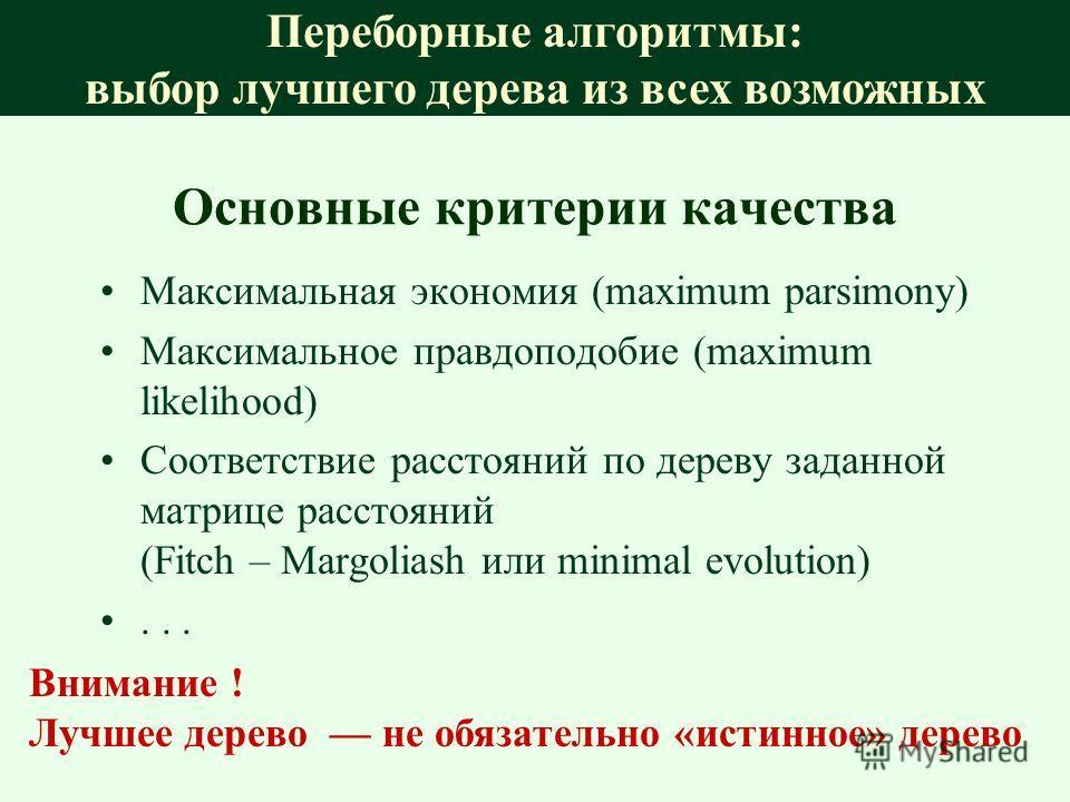 Основные критерии качества Максимальная экономия (maximum parsimony) Максимальное правдоподобие (maximum likelihood) Соответствие расстояний по дереву заданной матрице расстояний (Fitch – Margoliash или minimal evolution)... Внимание ! Лучшее дерево