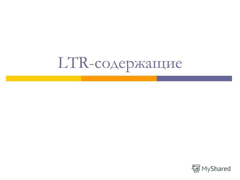 LTR-содержащие