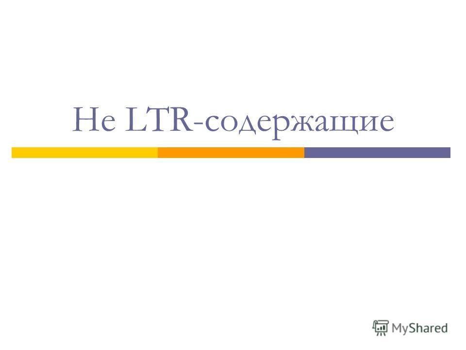 Не LTR-содержащие