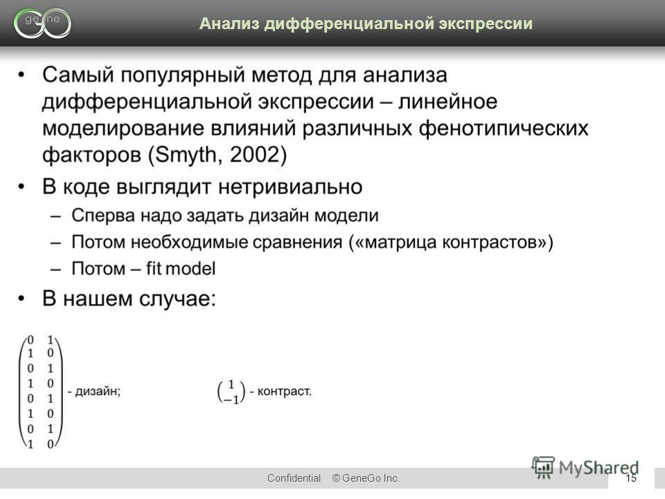 Confidential © GeneGo Inc.15 Анализ дифференциальной экспрессии
