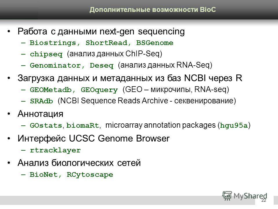 Confidential © GeneGo Inc.22 Работа с данными next-gen sequencing – Biostrings, ShortRead, BSGenome – chipseq (анализ данных ChIP-Seq) – Genominator, Deseq (анализ данных RNA-Seq) Загрузка данных и метаданных из баз NCBI через R – GEOMetadb, GEOquery
