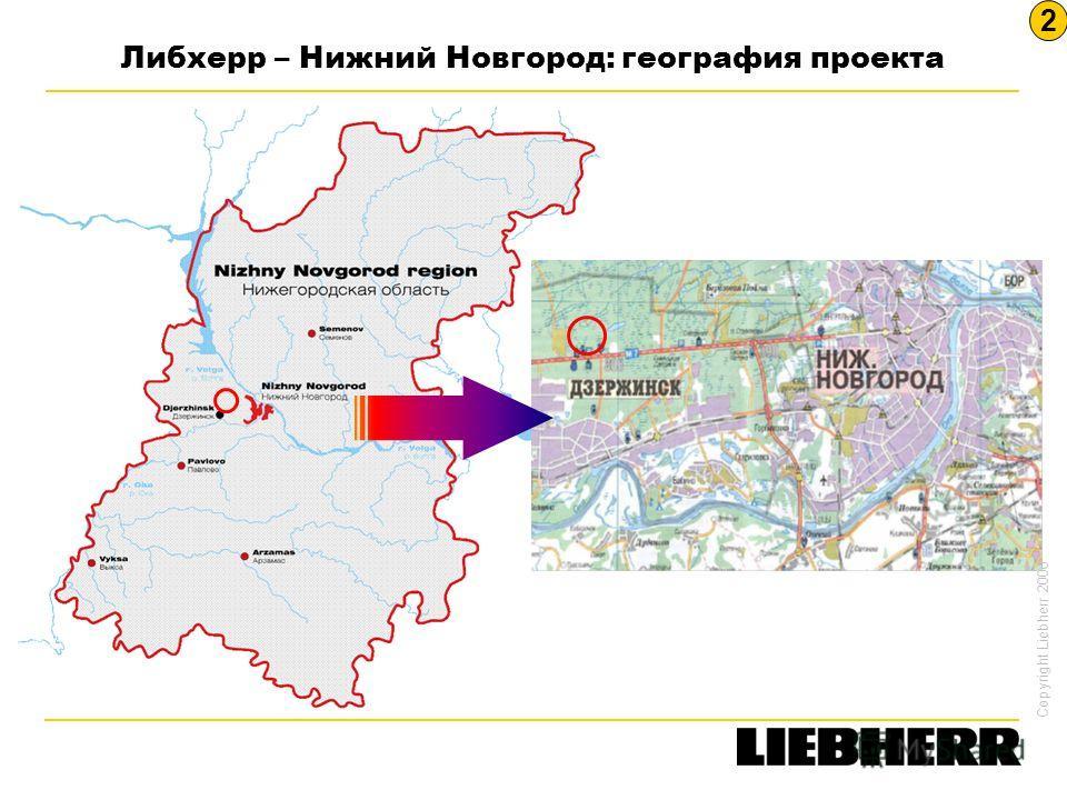 Copyright Liebherr 2006 Либхерр – Нижний Новгород: география проекта 2