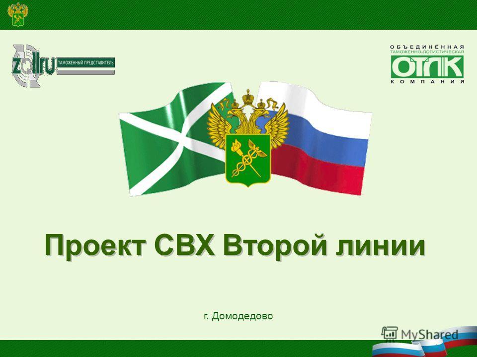 г. Домодедово Проект СВХ Второй линии