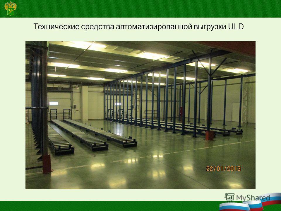 Технические средства автоматизированной выгрузки ULD