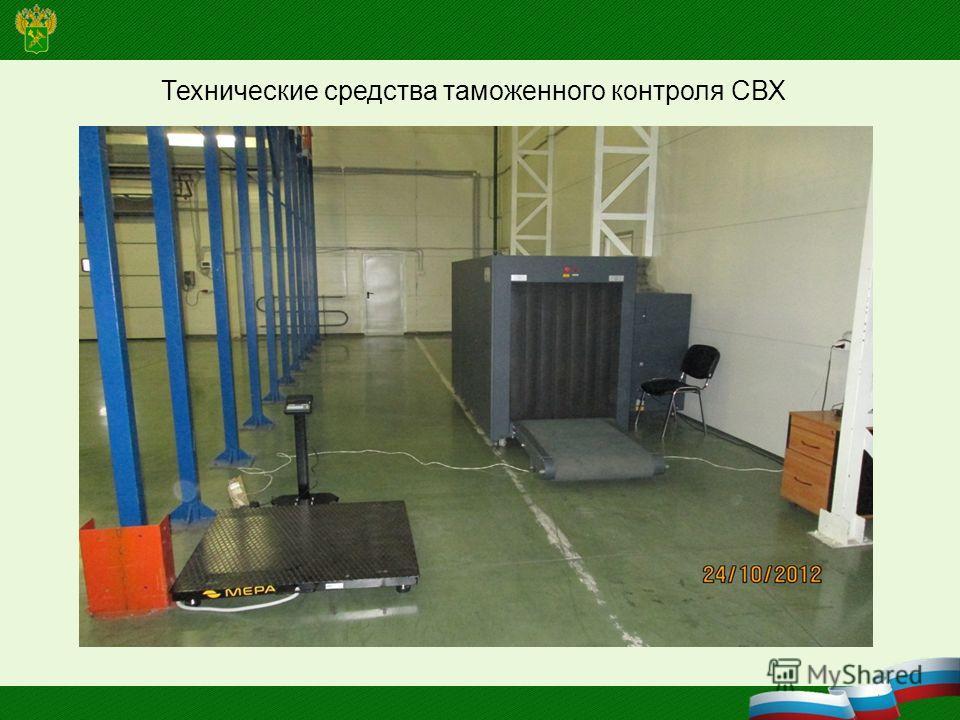 Технические средства таможенного контроля СВХ