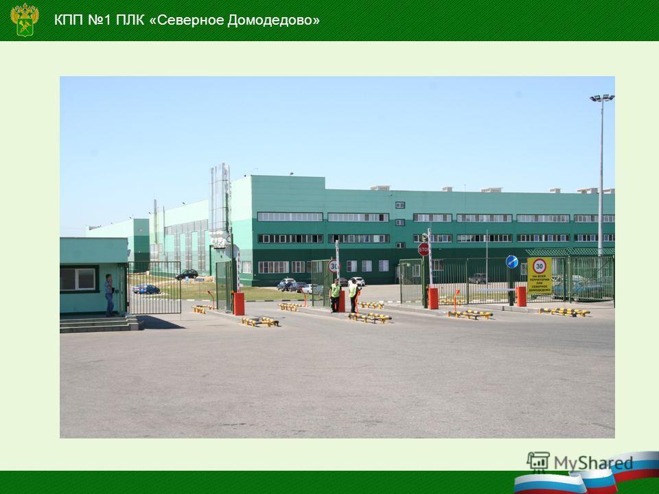 КПП 1 ПЛК «Северное Домодедово»