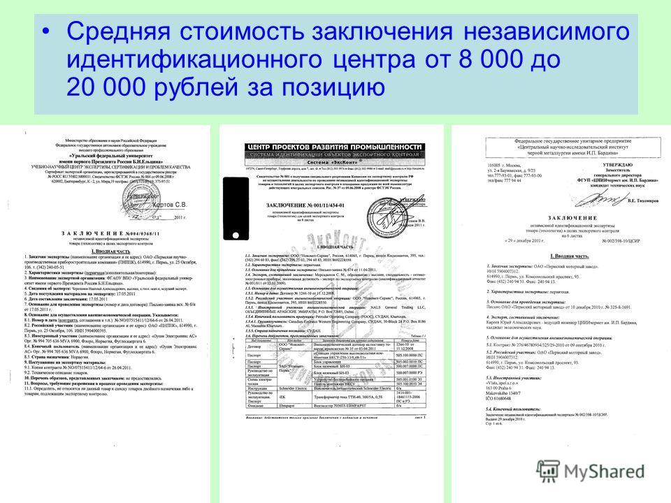 Средняя стоимость заключения независимого идентификационного центра от 8 000 до 20 000 рублей за позицию