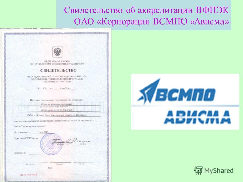 Свидетельство об аккредитации ВФПЭК ОАО «Корпорация ВСМПО «Ависма»