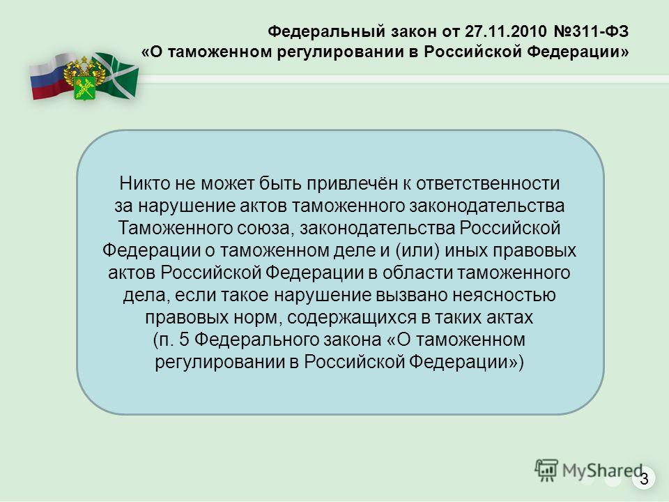 Федеральный закон от 27.11.2010 311-ФЗ «О таможенном регулировании в Российской Федерации» Никто не может быть привлечён к ответственности за нарушение актов таможенного законодательства Таможенного союза, законодательства Российской Федерации о тамо