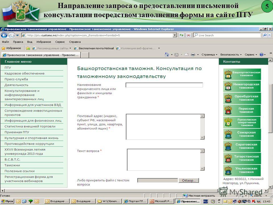 Направление запроса о предоставлении письменной консультации посредством заполнения формы на сайте ПТУ 5