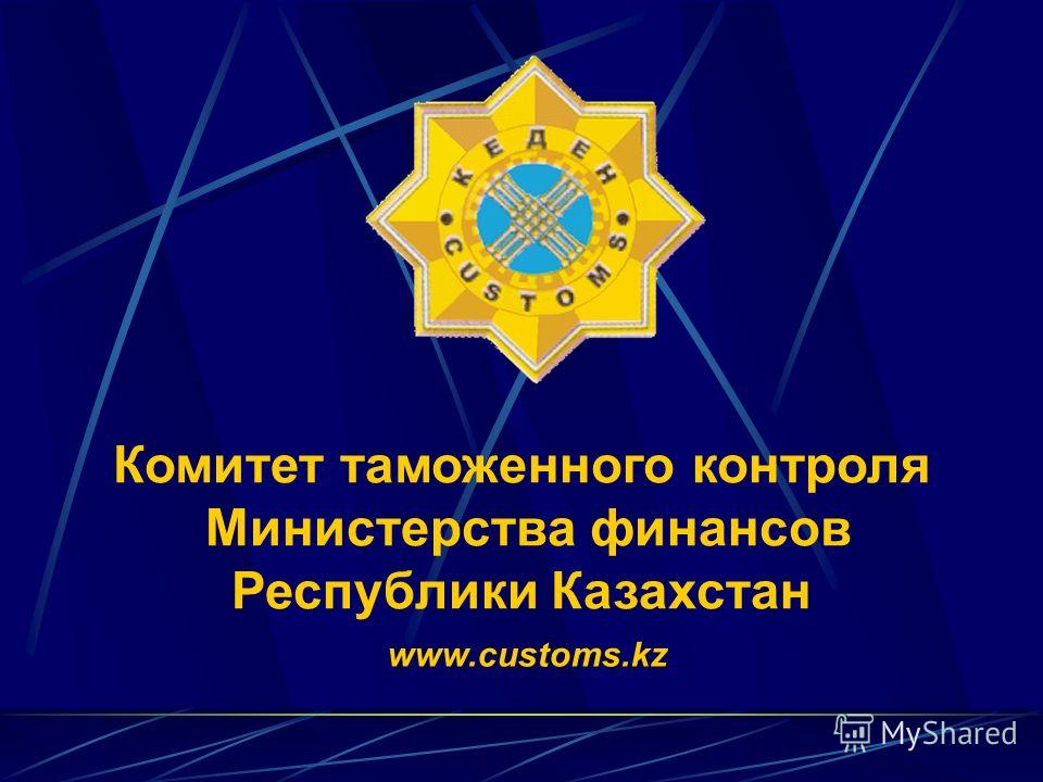Комитет таможенного контроля Министерства финансов Республики Казахстан www.customs.kz