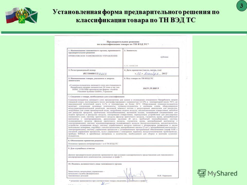 Установленная форма предварительного решения по классификации товара по ТН ВЭД ТС 3